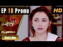 Muthi Bhar Chahat Episode 18
