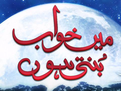 Main Khwab Bunti Hon Episode 28