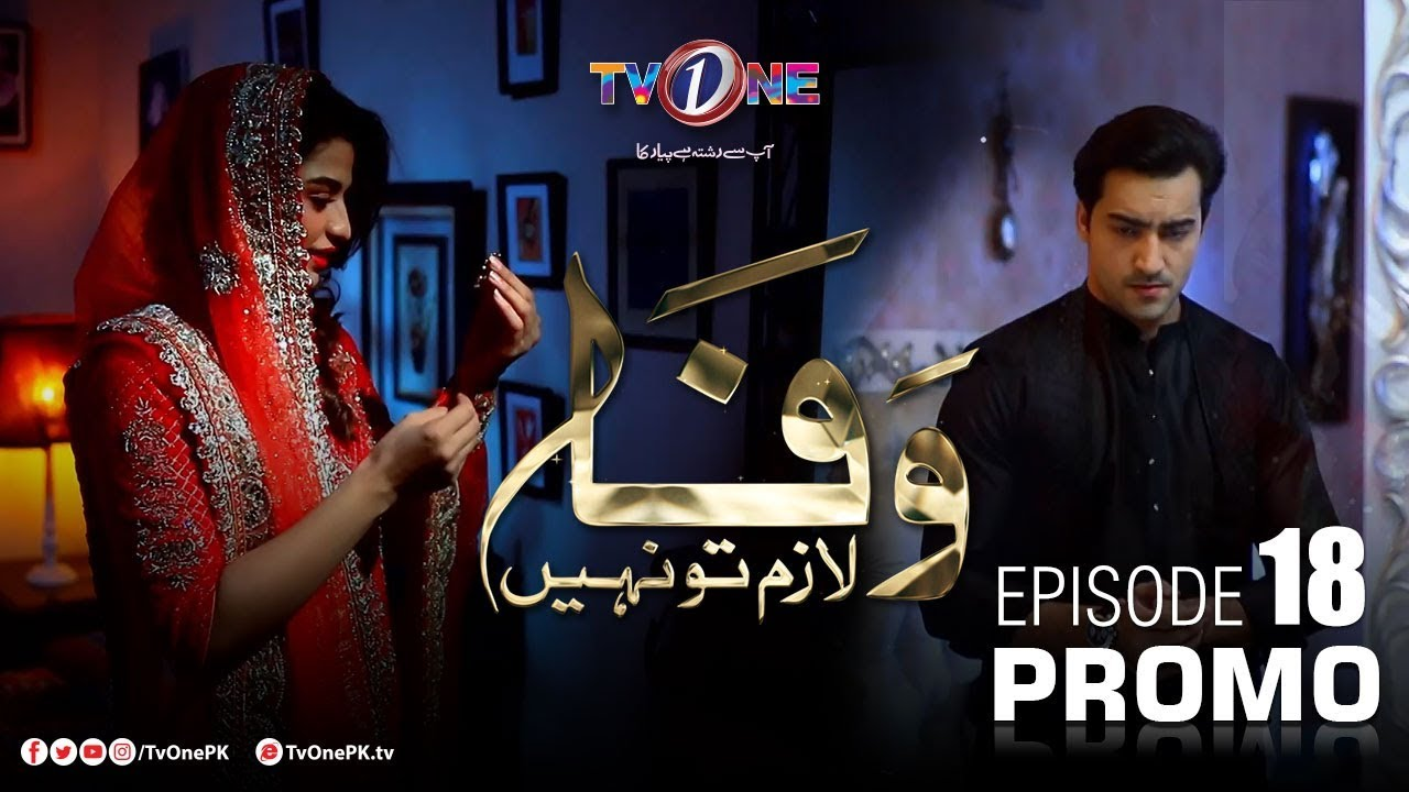 Wafa Lazim To Nahi Episode 18