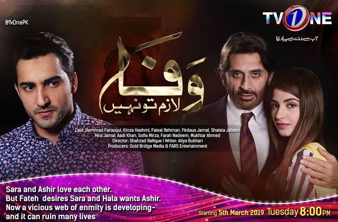 Wafa Lazim To Nahi Episode 19