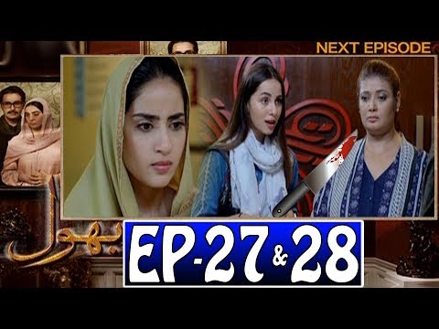 Bhool Episode 27 and 28