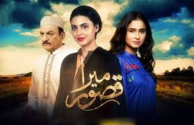 Mera Qasoor Episode 03