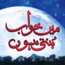 Main Khwab Bunti Hon Episode 48