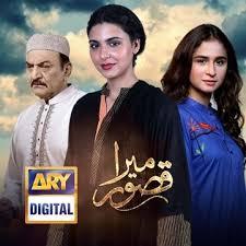 Mera Qasoor Episode 05