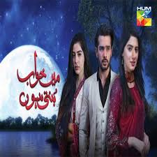 Main Khwab Bunti Hon Episode 66