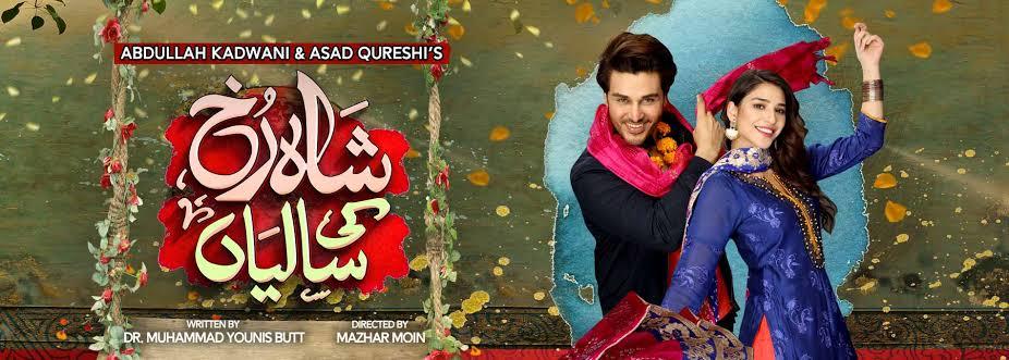 Shahrukh Ki Saaliyan Episode 21