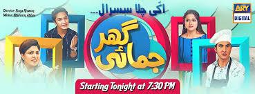 Ghar Jamai Episode 52