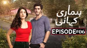 Hamari Kahani Episode 06