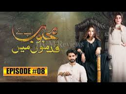 Mehboob Apke Qadmo May Episode 08