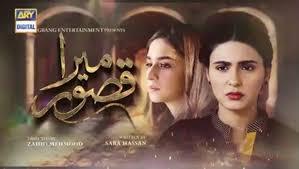 Mera Qasoor Episode 30