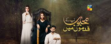 Mehboob Apke Qadmo May Episode 10
