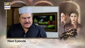 Mera Qasoor Episode 33