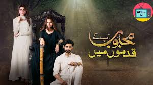 Mehboob Apke Qadmo May Episode 13