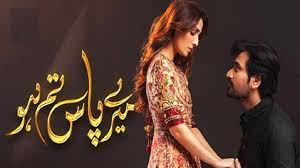 Mere Pass Tum Ho episode 23