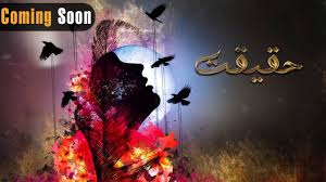 Haqeeqat episode 9