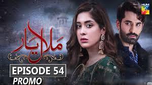 Malaal E Yaar Last  Episode 54