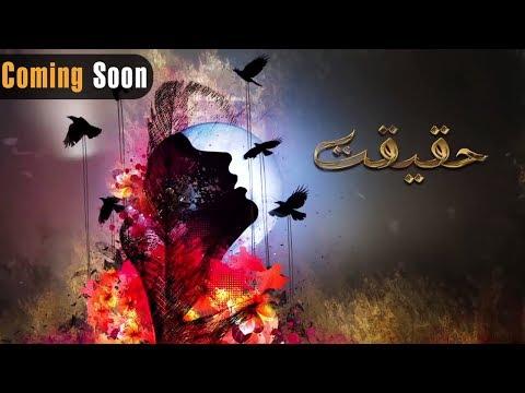 Saza -Haqeeqat Episode 13
