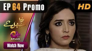 Zara Sambhal Kay Episode 64