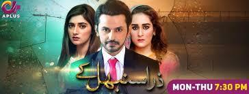 Zara Sambhal Kay Episode 83