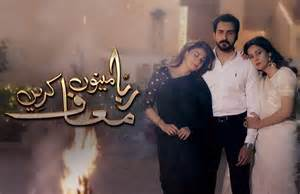 Rabba Mainu Maaf Kareen Episode 14
