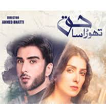 Thora Sa Haq Episode 25