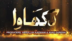 Dikhawa Episode 06 Hamdard