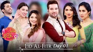 Milan Hai Eid Eid ul Fitar