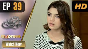 Qismat Ka Likha Episode 39