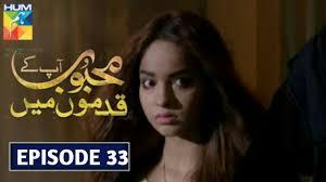 Mehboob Apke Qadmon Mein Episode 33
