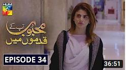 Mehboob Apke Qadmon Mein Episode 34