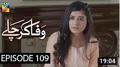 Wafa Kar Chalay Episode 109