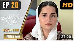 Mein Jeena Chahti Hoon Episode 20