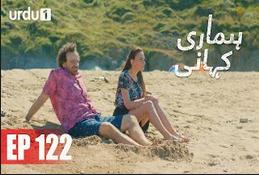 Hamari Kahani Episode 122