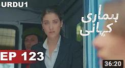 Hamari Kahani Episode 123