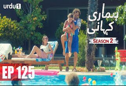 Hamari Kahani Episode 125