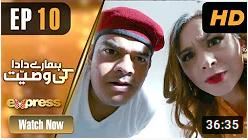 Hamare Dada Ki Wasiyat Episode 10