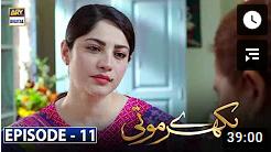 Bikhray Moti Episode 11