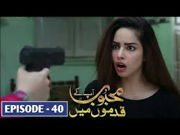 Mehboob Apke Qadmon Mein Last Episode 40