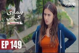 Hamari Kahani Episode 149