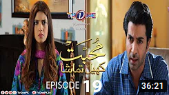 Muhabbat Khel Tamasha Episode 19