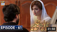 Mera Dil Mera Dushman Episode 61