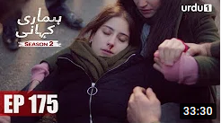 Hamari Kahani Episode 175
