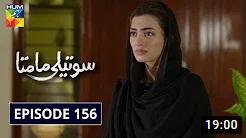 Soteli Maamta Episode 156