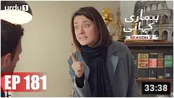 Hamari Kahani Episode 181