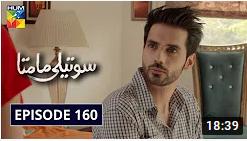 Soteli Maamta Episode 160