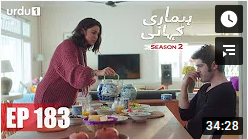 Hamari Kahani Episode 183