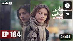 Hamari Kahani Episode 184