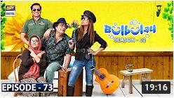 Bulbulay Season 2 Episode 73