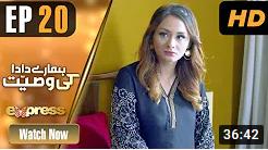 Hamare Dada Ki Wasiyat Episode 20