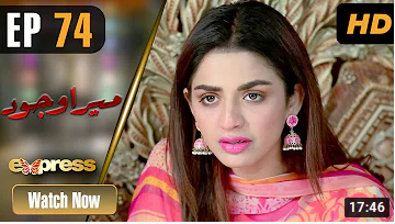Mera Wajood Episode 74